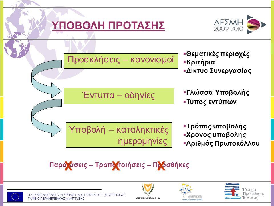 Η ΔΕΣΜΗ 2009-2010 ΣΥΓΧΡΗΜΑΤΟΔΟΤΕΙΤΑΙ ΑΠΟ ΤΟ ΕΥΡΩΠΑΪΚΟ ΤΑΜΕΙΟ ΠΕΡΙΦΕΡΕΙΑΚΗΣ ΑΝΑΠΤΥΞΗΣ Έντυπα Υποβολής:  ειδικά Έντυπα και οδηγίες συμπλήρωσης, για κάθε Δράση / Πρόγραμμα.