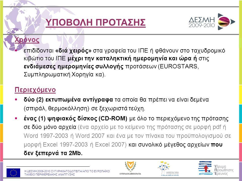 Η ΔΕΣΜΗ 2009-2010 ΣΥΓΧΡΗΜΑΤΟΔΟΤΕΙΤΑΙ ΑΠΟ ΤΟ ΕΥΡΩΠΑΪΚΟ ΤΑΜΕΙΟ ΠΕΡΙΦΕΡΕΙΑΚΗΣ ΑΝΑΠΤΥΞΗΣ Προκαταρκτικός Έλεγχος Κριτήρια:  Εγκυρότητα υποβολής  Έντυπα (έκταση / μορφοποίηση)  Γλώσσα  Δίκτυο Συνεργασίας  Προϋπολογισμός  Συμβατότητα  Κανονισμοί - Νομοθεσία  Πεδίο Εφαρμογής ΑΞΙΟΛΟΓΗΣΗ
