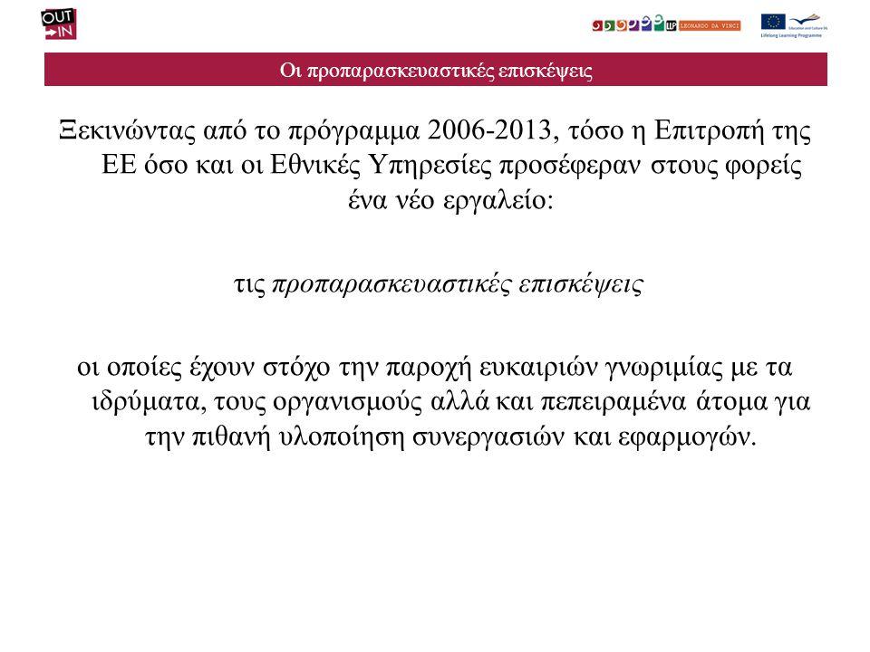 Ξεκινώντας από το πρόγραμμα 2006-2013, τόσο η Επιτροπή της ΕΕ όσο και οι Εθνικές Υπηρεσίες προσέφεραν στους φορείς ένα νέο εργαλείο: τις προπαρασκευασ