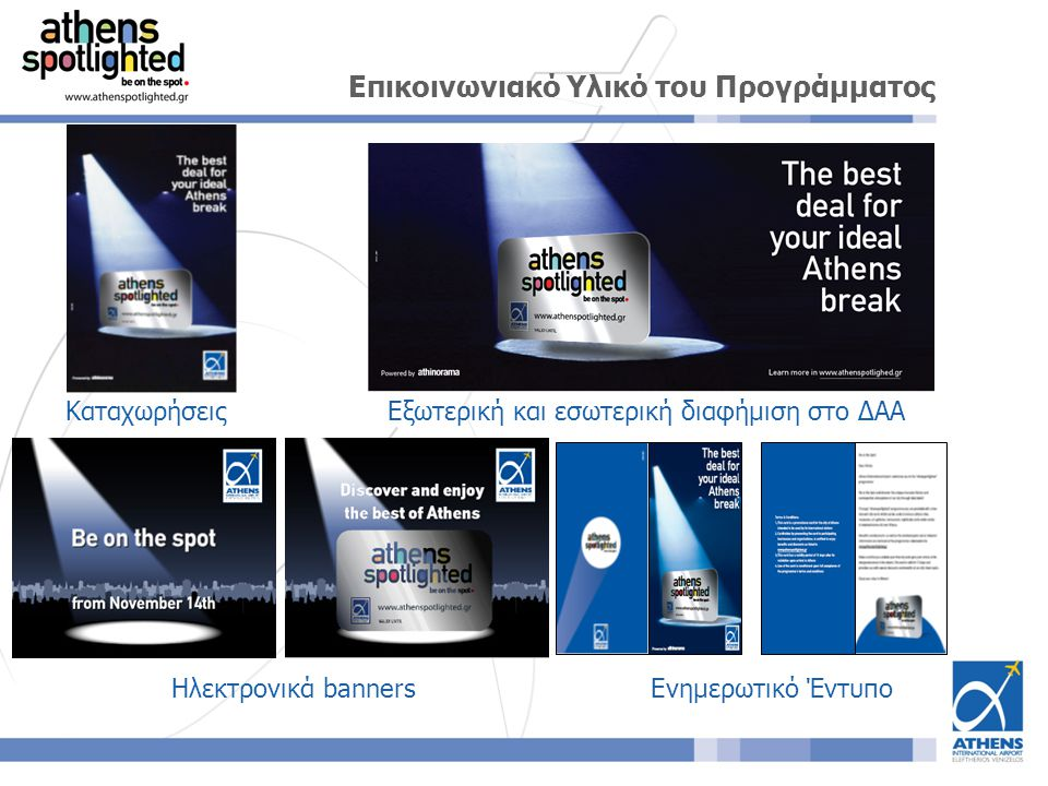 Επικοινωνιακό Υλικό του Προγράμματος Εξωτερική και εσωτερική διαφήμιση στο ΔΑΑΚαταχωρήσεις Ηλεκτρονικά bannersΕνημερωτικό Έντυπο