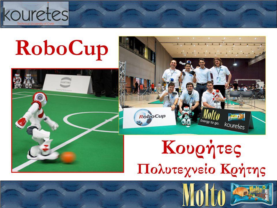 RoboCup Κουρήτες Πολυτεχνείο Κρήτης