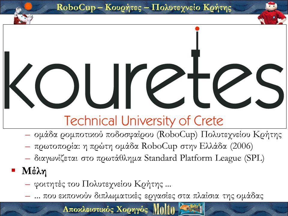RoboCup – Κουρήτες – Πολυτεχνείο Κρήτης Αποκλειστικός Χορηγός Η Ομάδα Κουρήτες  Κουρήτες [ www.kouretes.gr ] –ομάδα ρομποτικού ποδοσφαίρου (RoboCup) Πολυτεχνείου Κρήτης –πρωτοπορία: η πρώτη ομάδα RoboCup στην Ελλάδα (2006) –διαγωνίζεται στο πρωτάθλημα Standard Platform League (SPL)  Μέλη –φοιτητές του Πολυτεχνείου Κρήτης...
