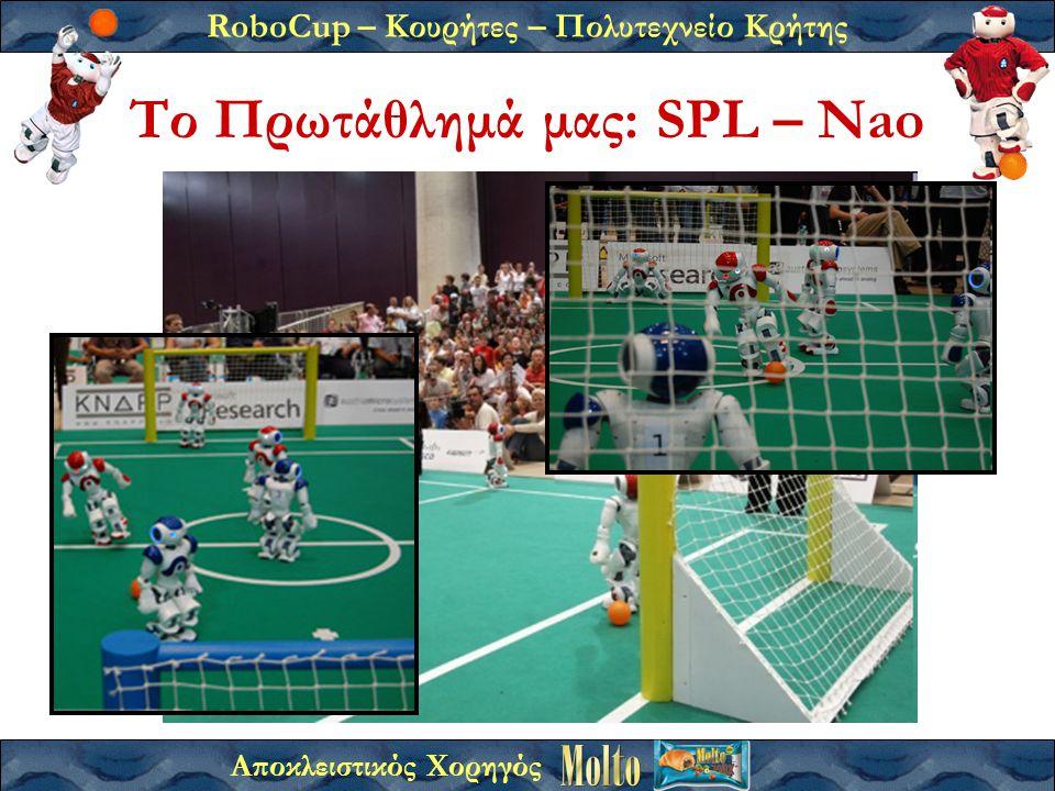 RoboCup – Κουρήτες – Πολυτεχνείο Κρήτης Αποκλειστικός Χορηγός Το Πρωτάθλημά μας: SPL – Nao