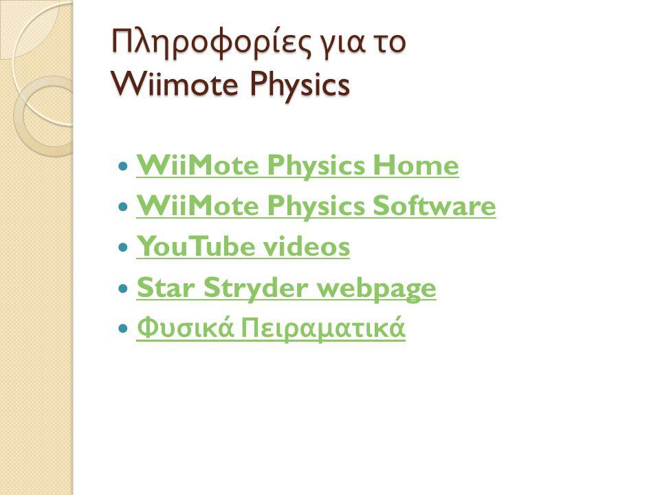 Πληροφορίες για το Wiimote Physics  WiiMote Physics Home WiiMote Physics Home  WiiMote Physics Software WiiMote Physics Software  YouTube videos YouTube videos  Star Stryder webpage Star Stryder webpage  Φυσικά Πειραματικά Φυσικά Πειραματικά