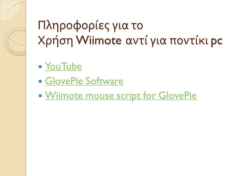 Πληροφορίες για το Χρήση Wiimote αντί για ποντίκι pc  YouTube YouTube  GlovePie Software GlovePie Software  Wiimote mouse script for GlovePie Wiimote mouse script for GlovePie