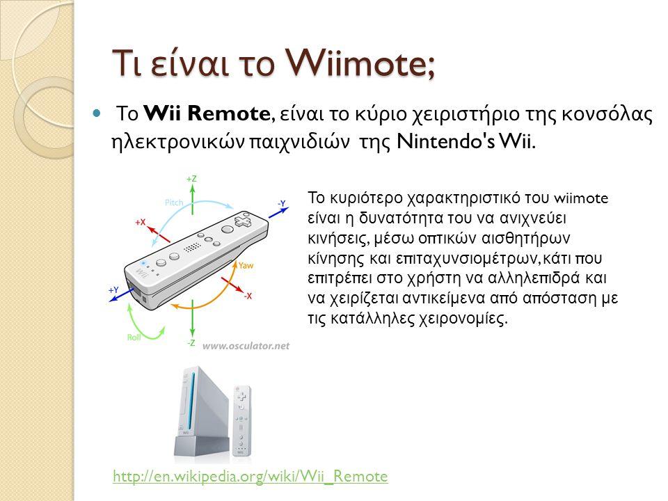 Τι είναι το Wiimote;  Το Wii Remote, είναι το κύριο χειριστήριο της κονσόλας ηλεκτρονικών παιχνιδιών της Nintendo s Wii.