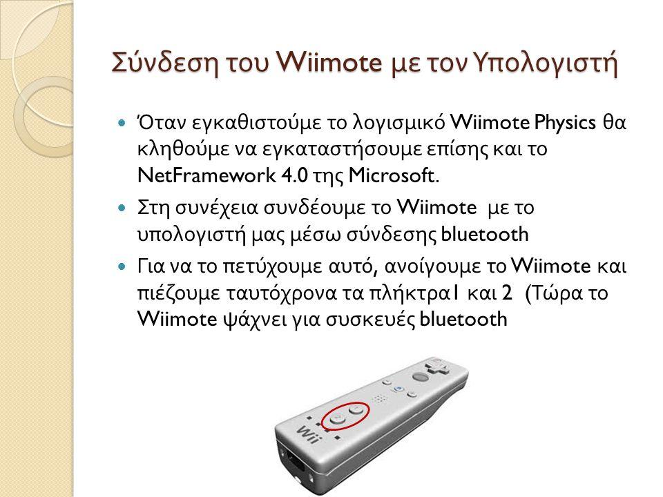 Σύνδεση του Wiimote με τον Υπολογιστή  Όταν εγκαθιστούμε το λογισμικό Wiimote Physics θα κληθούμε να εγκαταστήσουμε επίσης και το NetFramework 4.0 της Microsoft.