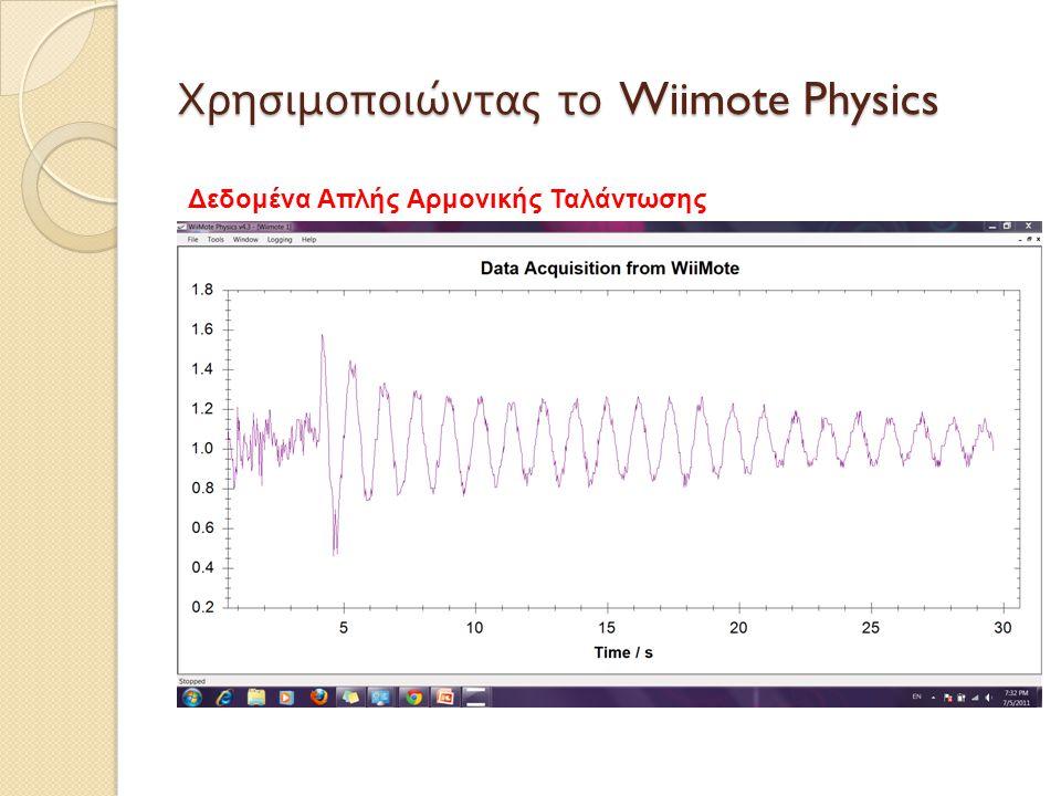 Χρησιμοποιώντας το Wiimote Physics Δεδομένα Απλής Αρμονικής Ταλάντωσης