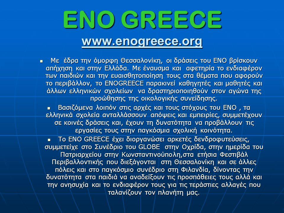 ENO GREECE www.enogreece.org  Με έδρα την όμορφη Θεσσαλονίκη, οι δράσεις του ΕΝΟ βρίσκουν απήχηση και στην Ελλάδα. Mε έναυσμα και αφετηρία το ενδιαφέ