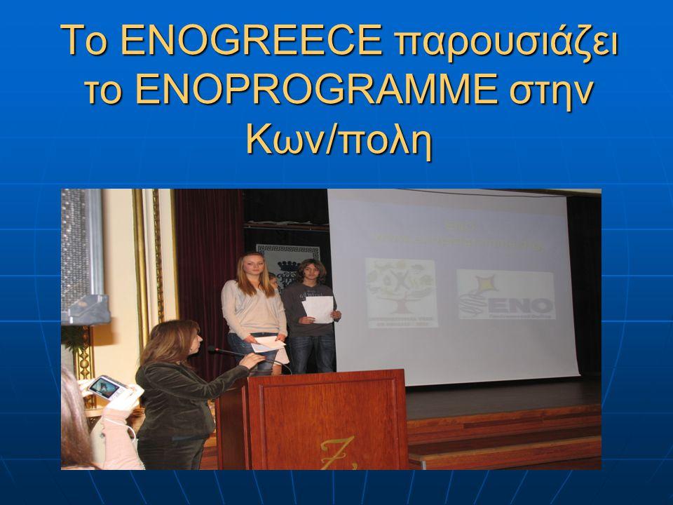 Το ENOGREECE παρουσιάζει το ENOPROGRAMME στην Κων/πολη