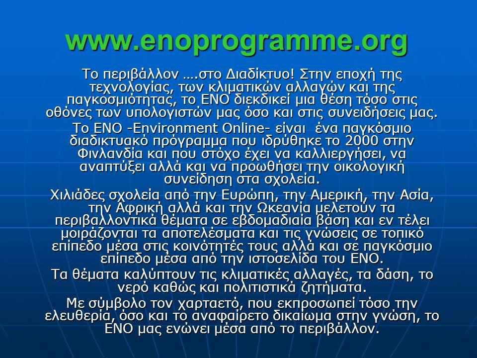 www.enoprogramme.org Το περιβάλλον ….στο Διαδίκτυο! Στην εποχή της τεχνολογίας, των κλιματικών αλλαγών και της παγκοσμιότητας, το ΕΝΟ διεκδικεί μια θέ