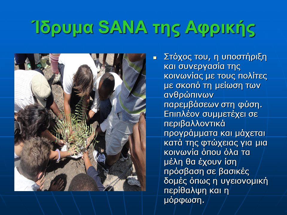 Ίδρυμα SANA της Αφρικής  Στόχος του, η υποστήριξη και συνεργασία της κοινωνίας με τους πολίτες με σκοπό τη μείωση των ανθρώπινων παρεμβάσεων στη φύση