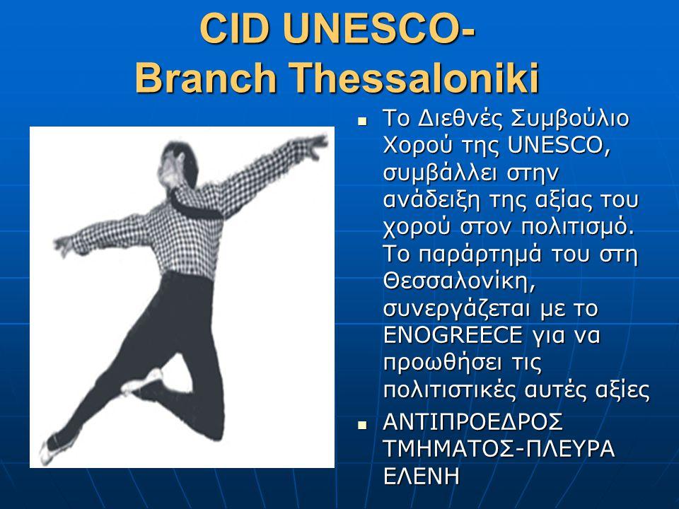 CID UNESCO- Branch Thessaloniki  Το Διεθνές Συμβούλιο Χορού της UNESCO, συμβάλλει στην ανάδειξη της αξίας του χορού στον πολιτισμό. Το παράρτημά του