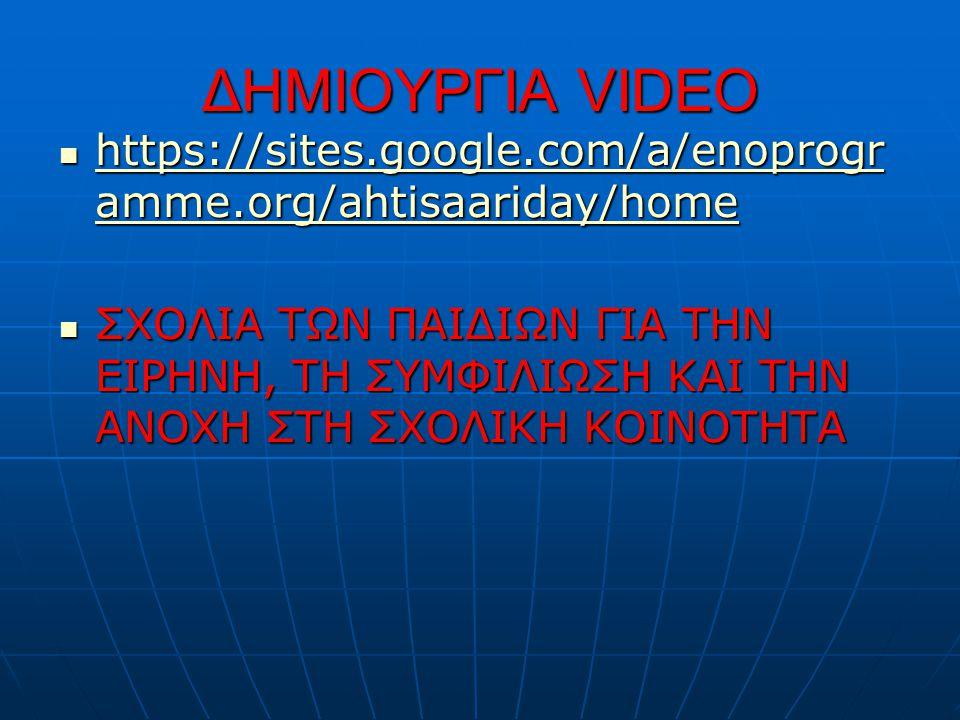 ΔΗΜΙΟΥΡΓΙΑ VIDEΟ  https://sites.google.com/a/enoprogr amme.org/ahtisaariday/home https://sites.google.com/a/enoprogr amme.org/ahtisaariday/home https