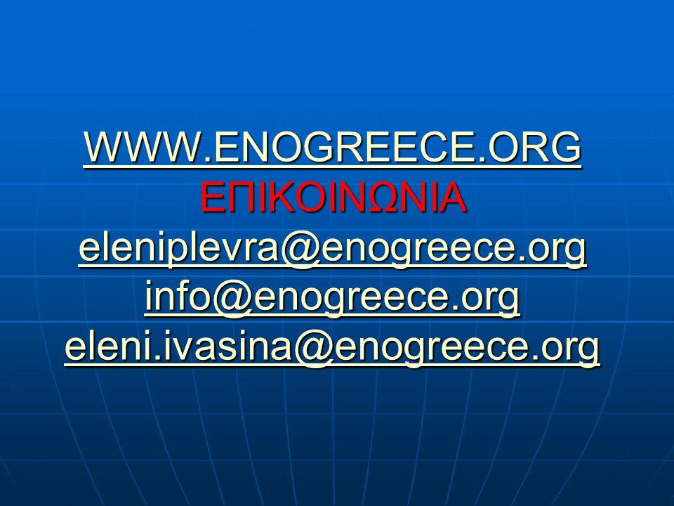 WWW.ENOGREECE.ORG WWW.ENOGREECE.ORG ΕΠΙΚΟΙΝΩΝΙΑ eleniplevra@enogreece.org info@enogreece.org eleni.ivasina@enogreece.org eleniplevra@enogreece.org inf