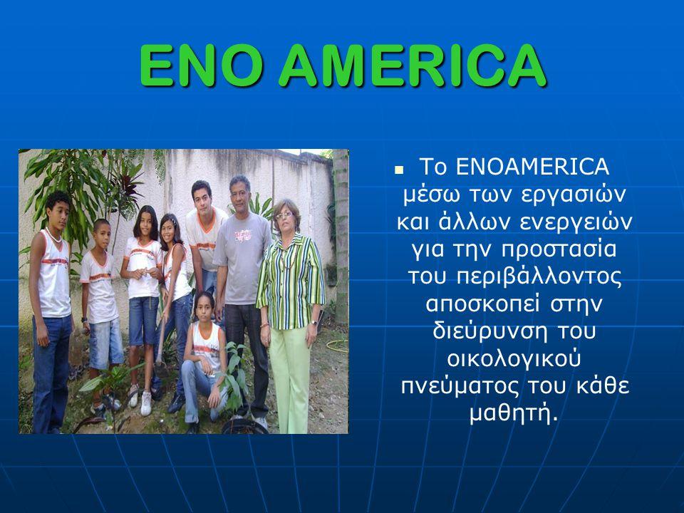 ENO AMERICA   Το ENOAMERICA μέσω των εργασιών και άλλων ενεργειών για την προστασία του περιβάλλοντος αποσκοπεί στην διεύρυνση του οικολογικού πνεύμ
