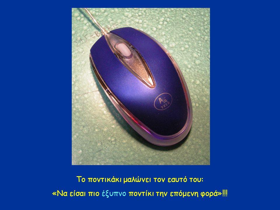 Το ποντικάκι μαλώνει τον εαυτό του: «Να είσαι πιο έξυπνο ποντίκι την επόμενη φορά»!!!