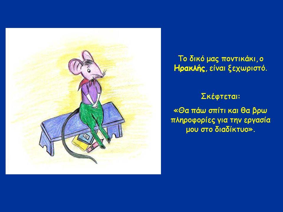Το δικό μας ποντικάκι, ο Ηρακλής, είναι ξεχωριστό.