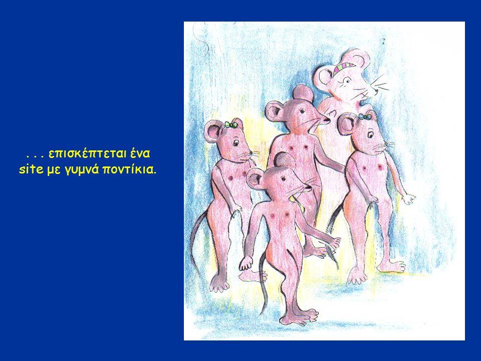 ... επισκέπτεται ένα site με γυμνά ποντίκια.
