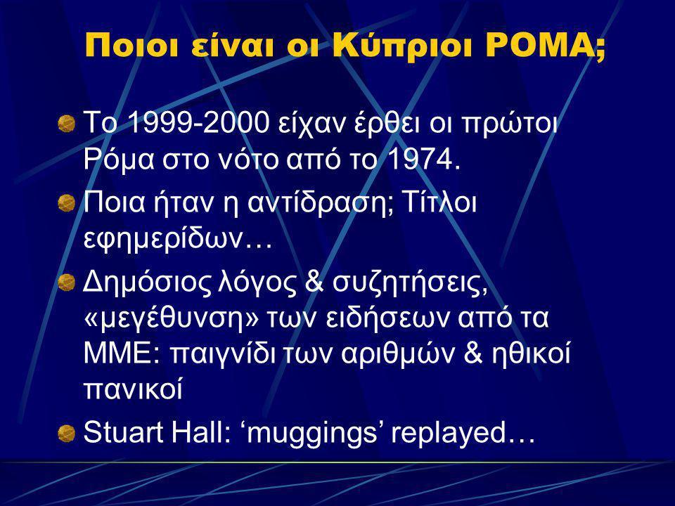 Ποιοι είναι οι Κύπριοι ΡΟΜΑ; Το 1999-2000 είχαν έρθει οι πρώτοι Ρόμα στο νότο από το 1974. Ποια ήταν η αντίδραση; Τίτλοι εφημερίδων… Δημόσιος λόγος &