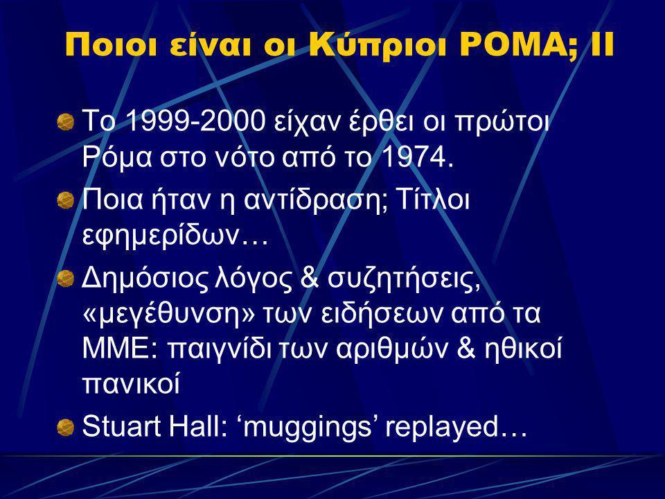 Ποιοι είναι οι Κύπριοι ΡΟΜΑ; II Το 1999-2000 είχαν έρθει οι πρώτοι Ρόμα στο νότο από το 1974. Ποια ήταν η αντίδραση; Τίτλοι εφημερίδων… Δημόσιος λόγος
