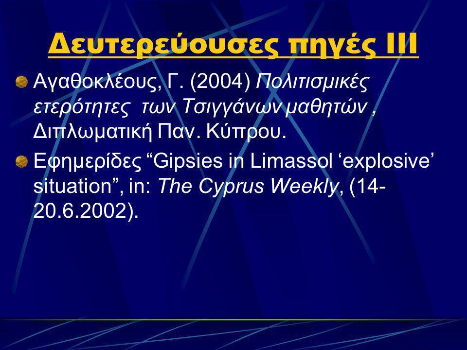 """Δευτερεύουσες πηγές ΙΙΙ Αγαθοκλέους, Γ. (2004) Πολιτισμικές ετερότητες των Τσιγγάνων μαθητών, Διπλωματική Παν. Κύπρου. Εφημερίδες """"Gipsies in Limassol"""