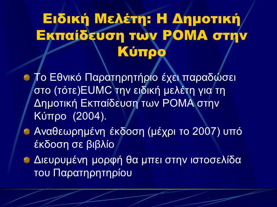 Ειδική Μελέτη: Η Δημοτική Εκπαίδευση των ΡΟΜΑ στην Κύπρο Το Εθνικό Παρατηρητήριο έχει παραδώσει στο (τότε)EUMC την ειδική μελέτη για τη Δημοτική Εκπαί