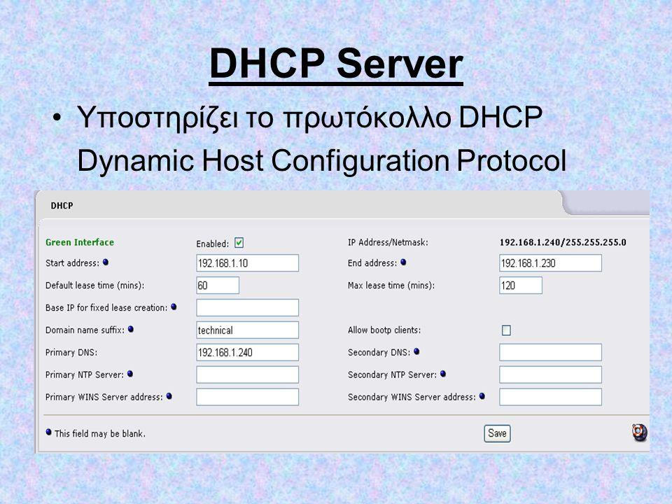 DHCP Server •Υποστηρίζει το πρωτόκολλο DHCP Dynamic Host Configuration Protocol