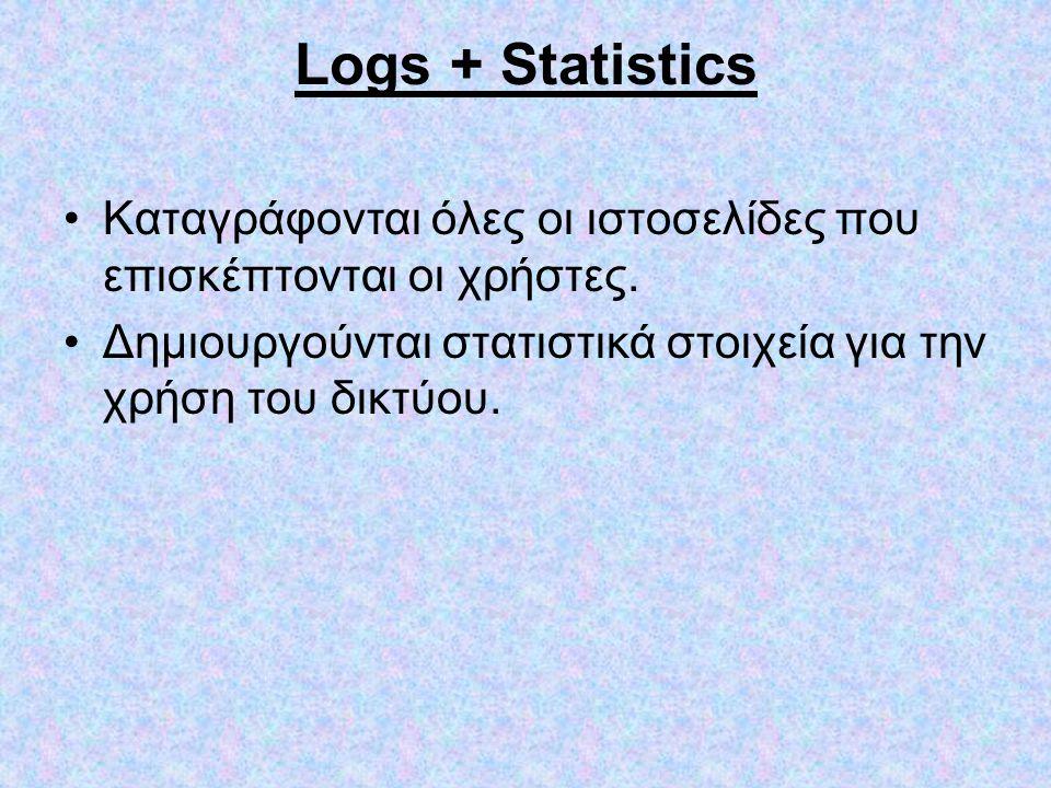 Logs + Statistics •Καταγράφονται όλες οι ιστοσελίδες που επισκέπτονται οι χρήστες.