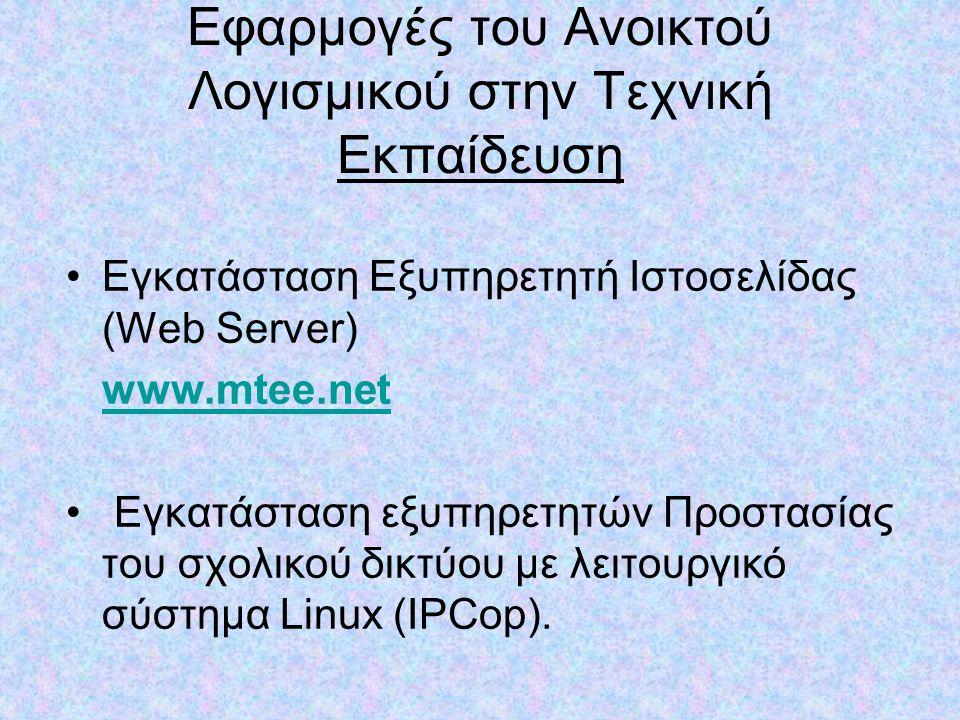 Εφαρμογές του Ανοικτού Λογισμικού στην Τεχνική Εκπαίδευση •Εγκατάσταση Εξυπηρετητή Ιστοσελίδας (Web Server) www.mtee.net • Εγκατάσταση εξυπηρετητών Προστασίας του σχολικού δικτύου με λειτουργικό σύστημα Linux (IPCop).