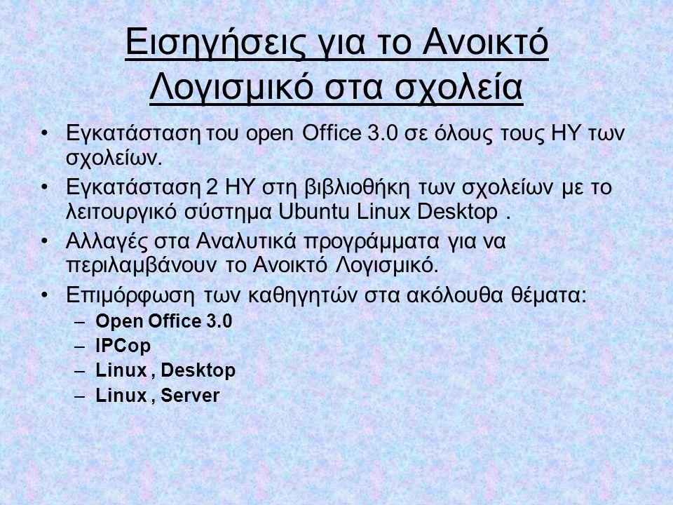 Εισηγήσεις για το Ανοικτό Λογισμικό στα σχολεία •Εγκατάσταση του open Office 3.0 σε όλους τους ΗΥ των σχολείων.