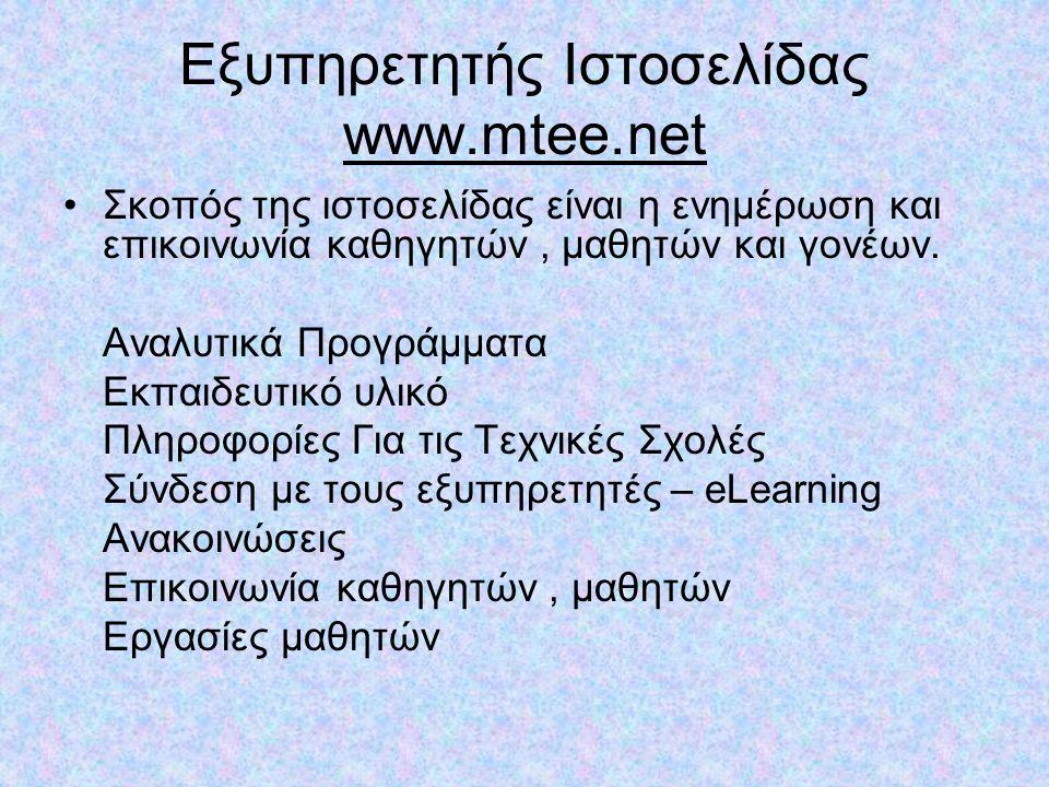 Εξυπηρετητής Ιστοσελίδας www.mtee.net •Σκοπός της ιστοσελίδας είναι η ενημέρωση και επικοινωνία καθηγητών, μαθητών και γονέων.