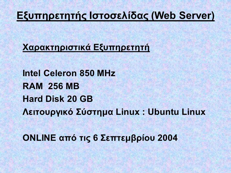 Εξυπηρετητής Ιστοσελίδας (Web Server) Χαρακτηριστικά Εξυπηρετητή Intel Celeron 850 MHz RAM 256 MB Hard Disk 20 GB Λειτουργικό Σύστημα Linux : Ubuntu Linux ONLINE από τις 6 Σεπτεμβρίου 2004