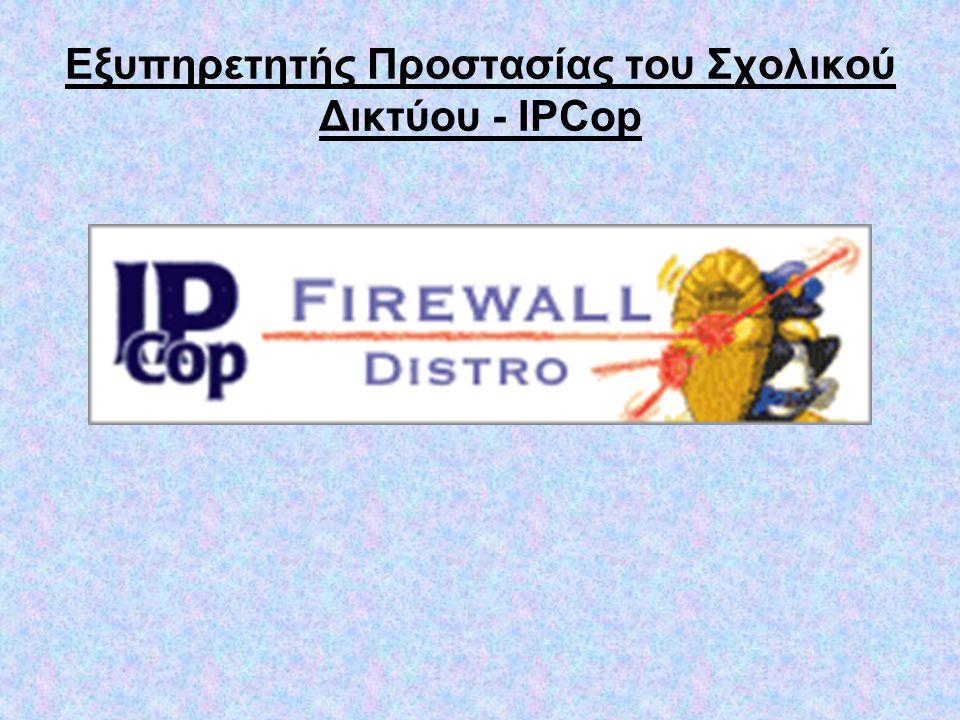 Εξυπηρετητής Προστασίας του Σχολικού Δικτύου - IPCop