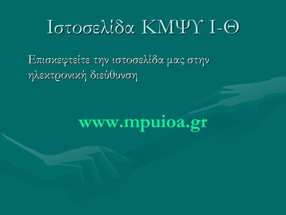 Ιστοσελίδα ΚΜΨΥ Ι-Θ Επισκεφτείτε την ιστοσελίδα μας στην ηλεκτρονική διεύθυνση www.mpuioa.gr