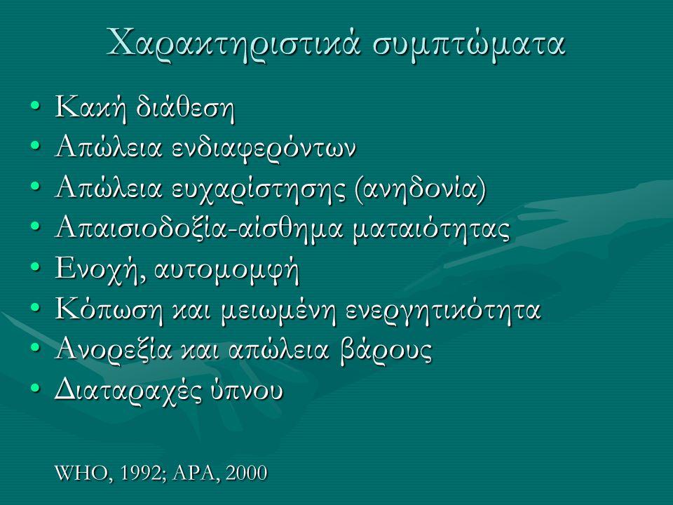 Κατάθλιψη με άτυπα γνωρίσματα •Αντιδραστικότητα της διάθεσης •Υπερφαγία-αύξηση βάρους •Υπερυπνία •«Μολυβδώδης παράλυση» •Υπερευαισθησία στην απόρριψη APA, 2000