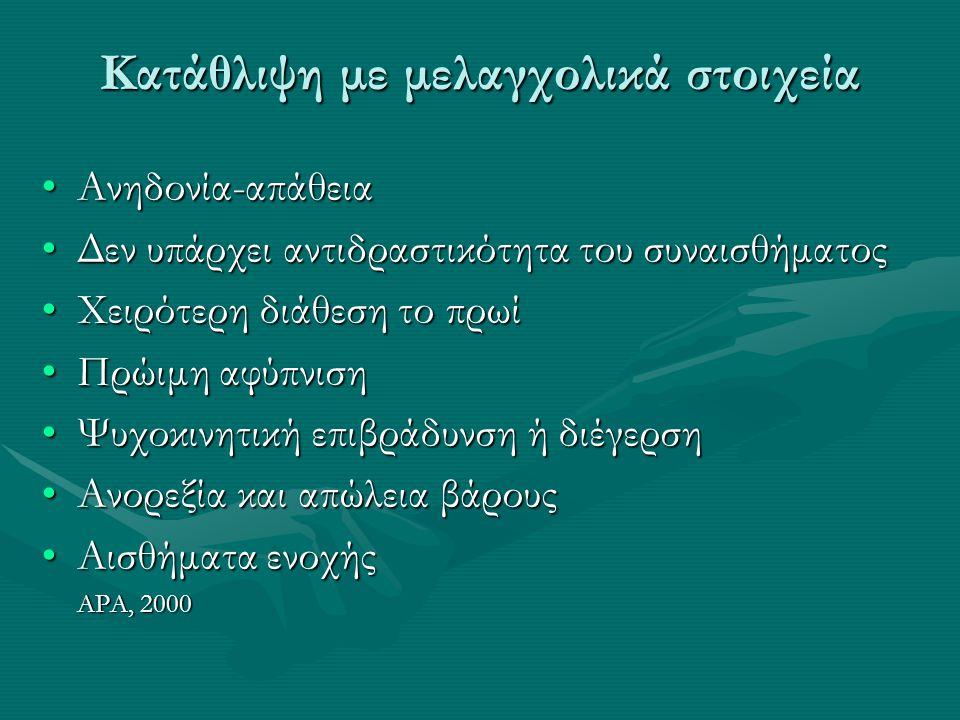 Άλλες εκδηλώσεις της κατάθλιψης •Ευερεθιστότητα •Οικογενειακές και συζυγικές συγκρούσεις •Αδικαιολόγητες απουσίες από τη δουλειά •Κοινωνική απόσυρση Dubovsky and Dubovsky, 2002