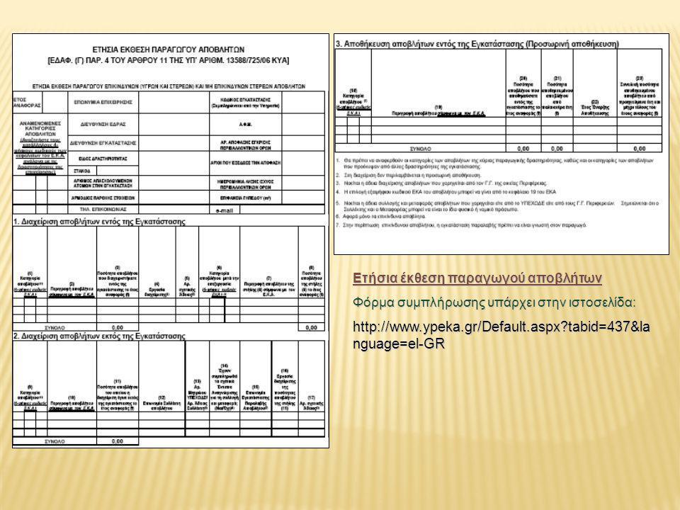 Ετήσια έκθεση παραγωγού αποβλήτων Φόρμα συμπλήρωσης υπάρχει στην ιστοσελίδα: http://www.ypeka.gr/Default.aspx?tabid=437&la nguage=el-GR