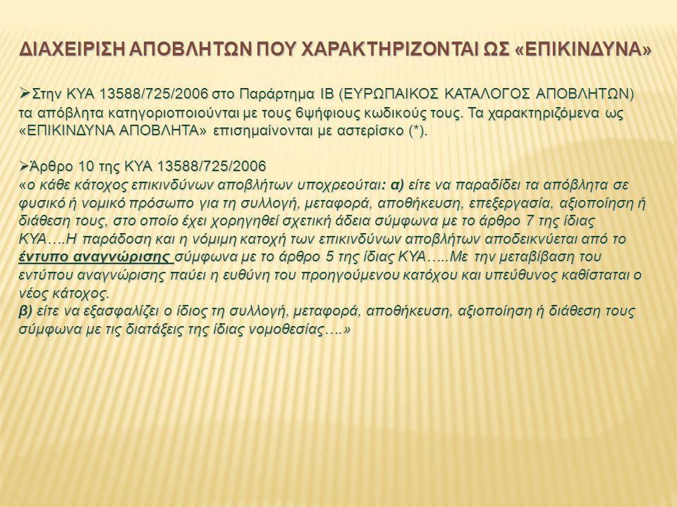 ΔΙΑΧΕΙΡΙΣΗ ΑΠΟΒΛΗΤΩΝ ΠΟΥ ΧΑΡΑΚΤΗΡΙΖΟΝΤΑΙ ΩΣ «ΕΠΙΚΙΝΔΥΝΑ»  Στην ΚΥΑ 13588/725/2006 στο Παράρτημα ΙΒ (ΕΥΡΩΠΑΙΚΟΣ ΚΑΤΑΛΟΓΟΣ ΑΠΟΒΛΗΤΩΝ) τα απόβλητα κατηγ
