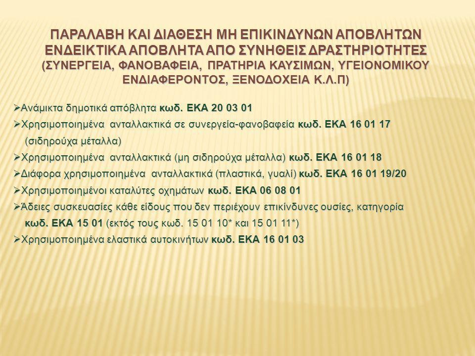 ΕΤΗΣΙΕΣ ΕΚΘΕΣΕΙΣ ΠΑΡΑΓΩΓΟΥ ΑΠΟΒΛΗΤΩΝ Σύμφωνα με την εγκύκλιο 149023/1799/30-3-2010 του ΥΠΕΚΑ και τις προαναφερόμενες νομοθεσίες που αφορούν τη διαχείριση των αποβλήτων, κάθε δραστηριότητα είναι υποχρεωμένη να υποβάλει κάθε χρόνο την ετήσια έκθεση παραγωγού αποβλήτων  Συμπληρώνεται σε ετήσια βάση από τον ιδιοκτήτη ή τον υπεύθυνο λειτουργίας της δραστηριότητας και υποβάλλεται κατά το μήνα Φεβρουάριο.