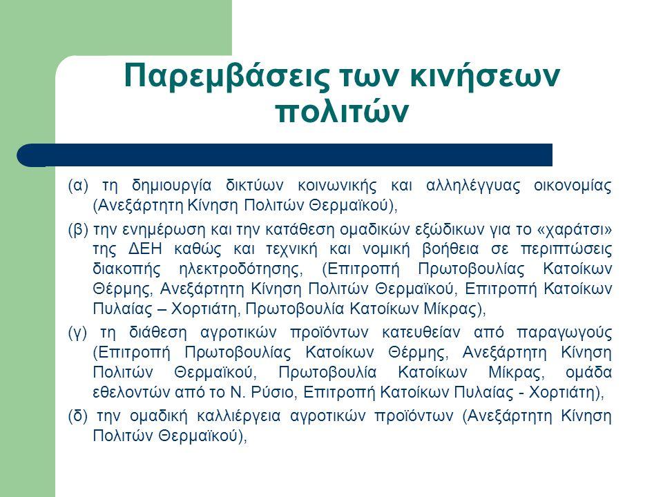 Παρεμβάσεις των κινήσεων πολιτών (α) τη δημιουργία δικτύων κοινωνικής και αλληλέγγυας οικονομίας (Ανεξάρτητη Κίνηση Πολιτών Θερμαϊκού), (β) την ενημέρ