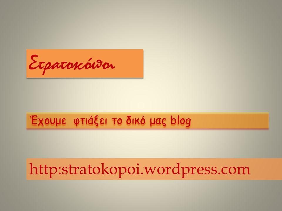 Στρατοκόποι http:stratokopoi.wordpress.com Έχουμε φτιάξει το δικό μας blog