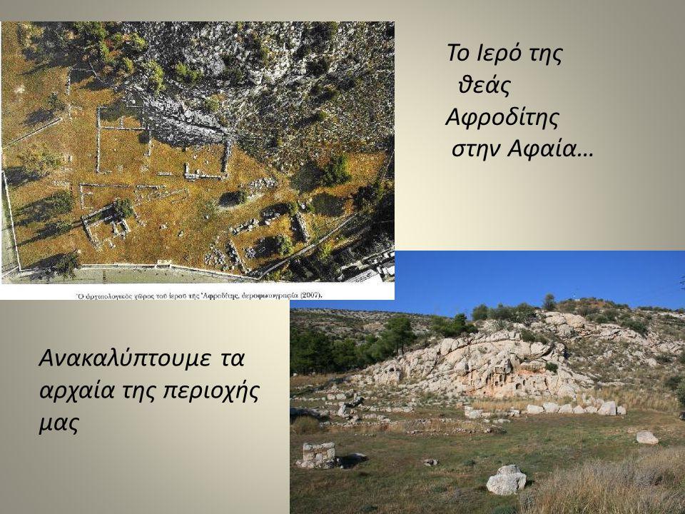 Το Ιερό της θεάς Αφροδίτης στην Αφαία… Ανακαλύπτουμε τα αρχαία της περιοχής μας