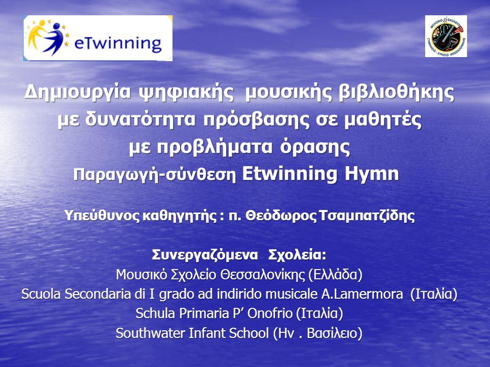 Δημιουργία ψηφιακής μουσικής βιβλιοθήκης με δυνατότητα πρόσβασης σε μαθητές με προβλήματα όρασης Παραγωγή-σύνθεση Εtwinning Hymn Παραγωγή-σύνθεση Εtwi