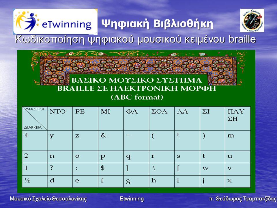 Ψηφιακή Βιβλιοθήκη Ψηφιακή Βιβλιοθήκη Κωδικοποίηση ψηφιακού μουσικού κειμένου braille Mουσικό Σχολείο Θεσσαλονίκης Etwinning π. Θεόδωρος Τσαμπατζίδης