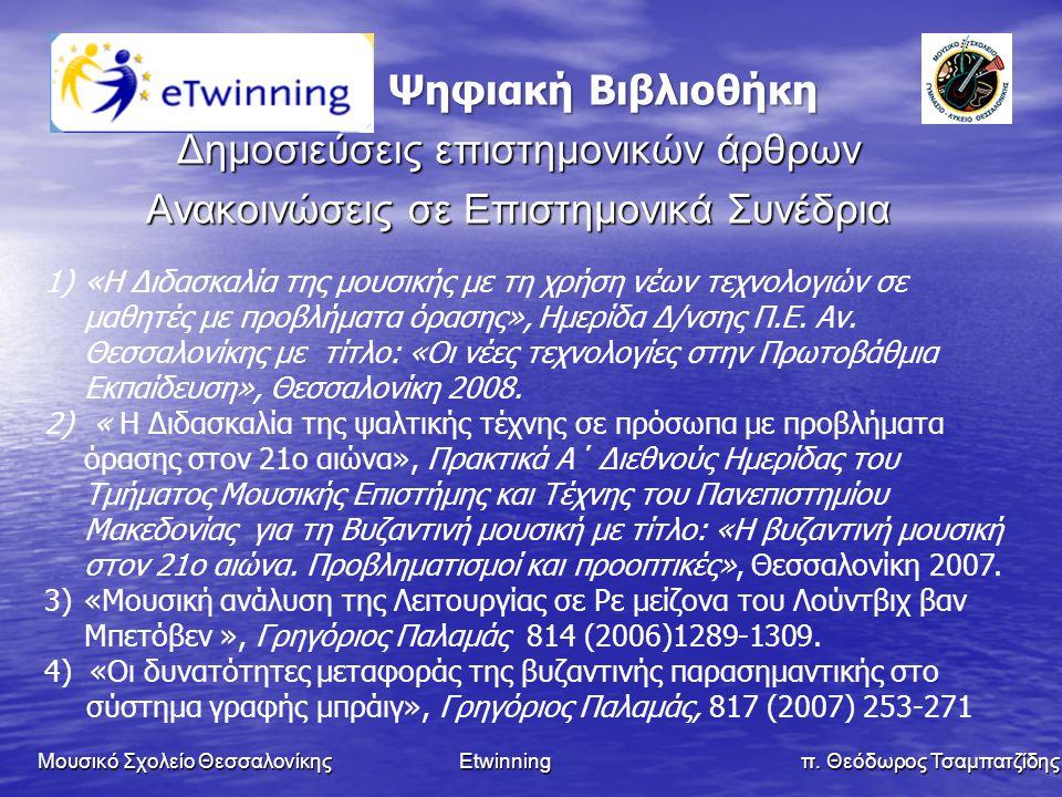 Ψηφιακή Βιβλιοθήκη Ψηφιακή Βιβλιοθήκη Δημοσιεύσεις επιστημονικών άρθρων Ανακοινώσεις σε Επιστημονικά Συνέδρια Mουσικό Σχολείο Θεσσαλονίκης Etwinning π