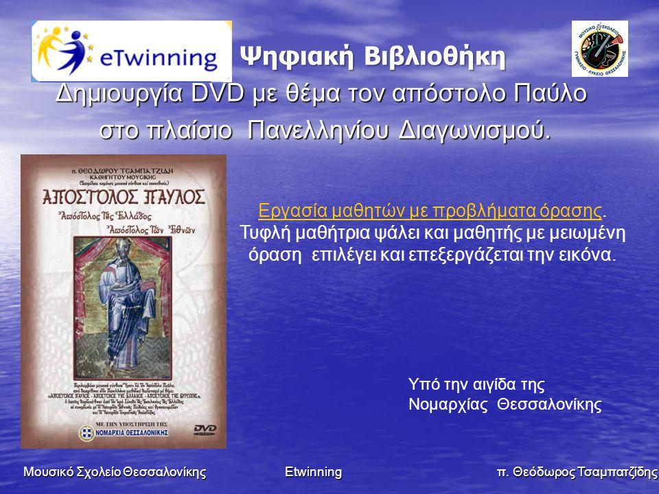 Π Ψηφιακή Βιβλιοθήκη Π Ψηφιακή Βιβλιοθήκη Δημιουργία DVD με θέμα τον απόστολο Παύλο στο πλαίσιο Πανελληνίου Διαγωνισμού. στο πλαίσιο Πανελληνίου Διαγω