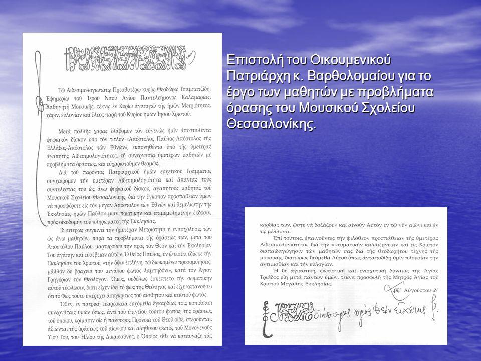 Επιστολή του Οικουμενικού Πατριάρχη κ. Βαρθολομαίου για το έργο των μαθητών με προβλήματα όρασης του Μουσικού Σχολείου Θεσσαλονίκης.