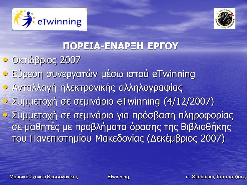 ΠΟΡΕΙΑ-ΕΝΑΡΞΗ ΕΡΓΟΥ • Οκτώβριος 2007 • Εύρεση συνεργατών μέσω ιστού eTwinning • Ανταλλαγή ηλεκτρονικής αλληλογραφίας • Συμμετοχή σε σεμινάριο eTwinnin