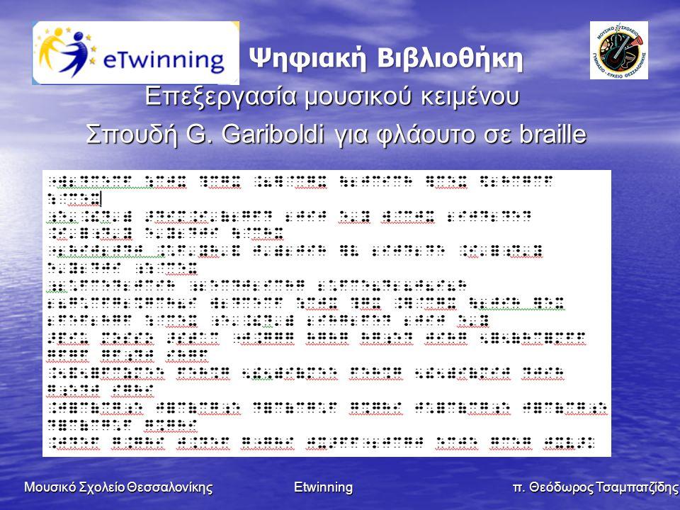 Ψηφιακή Βιβλιοθήκη Ψηφιακή Βιβλιοθήκη Επεξεργασία μουσικού κειμένου Σπουδή G. Gariboldi για φλάουτο σε braille Σπουδή G. Gariboldi για φλάουτο σε brai